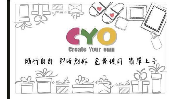 CYO 客製館