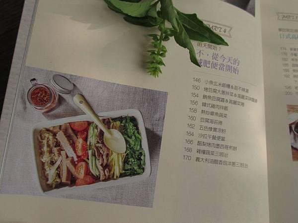 《韓式家常便當》
