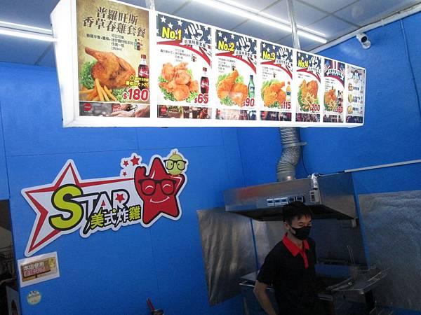 「Star 美式炸雞」高雄光華店
