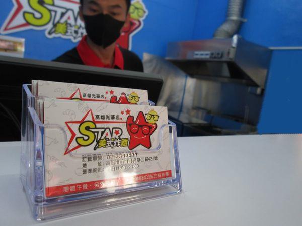 「Star 美式炸雞」