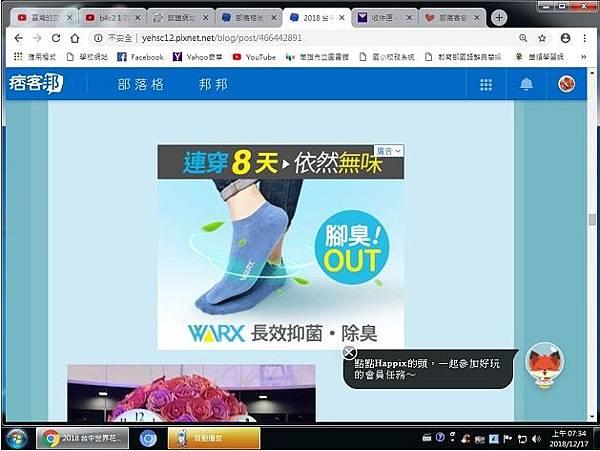 WARX 運動襪