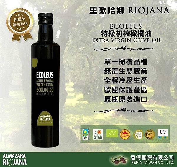 RIOJANA橄欖油
