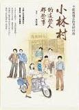 《小林村的這些人那些事:不能被遺忘的美好村落》