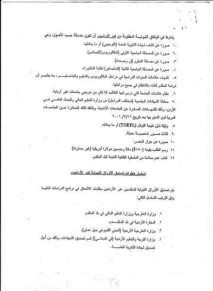 申請約旦大學碩博班所需資料01