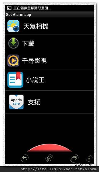 Screenshot_2014-01-20-23-48-59
