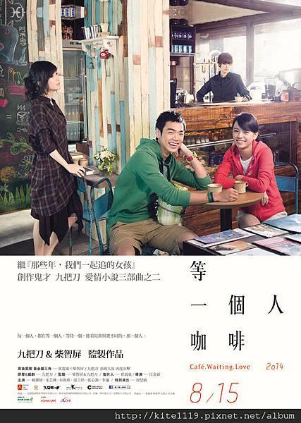 CafeWaitingLove_Poster_1406260887