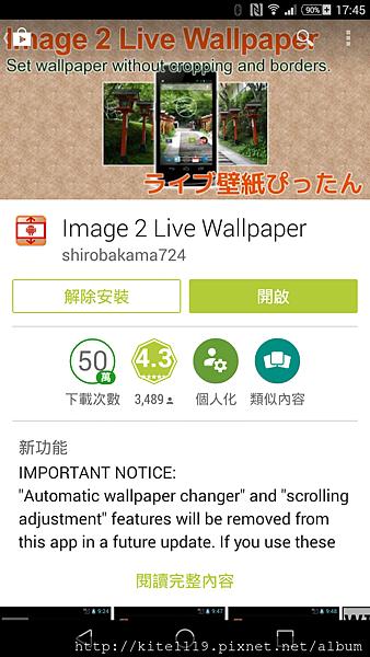 Screenshot_2014-09-02-17-45-33