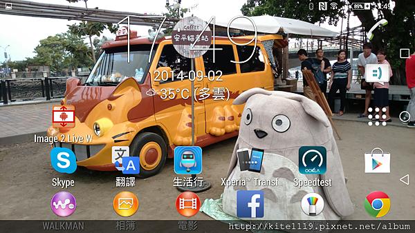 Screenshot_2014-09-02-17-49-30