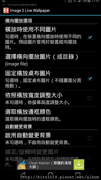 Screenshot_2014-09-02-17-47-24