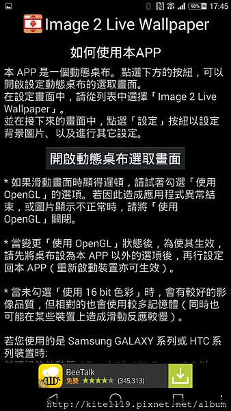 Screenshot_2014-09-02-17-45-42