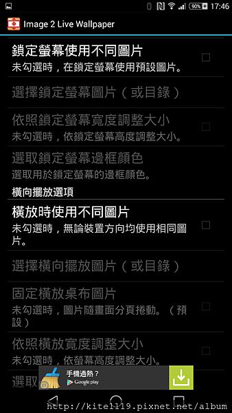 Screenshot_2014-09-02-17-46-59