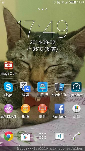 Screenshot_2014-09-02-17-49-24