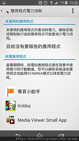 Screenshot_2014-09-30-13-28-42.png