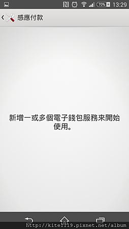 Screenshot_2014-09-30-13-29-43.png