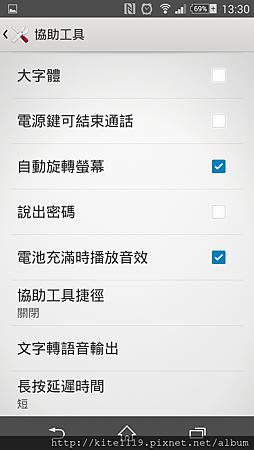 Screenshot_2014-09-30-13-30-49.png
