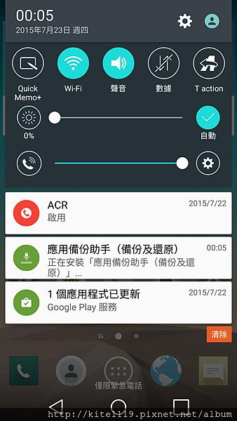 Screenshot_2015-07-23-00-05-26.png