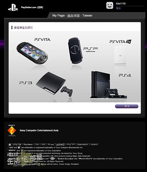 註冊PS4.png