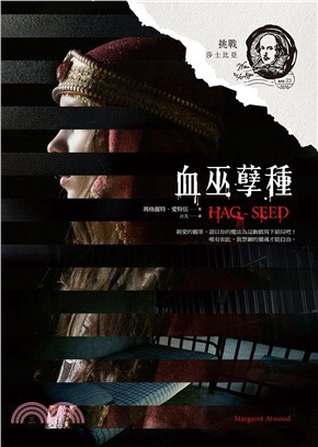 血巫孽種(hag-seed).jpg