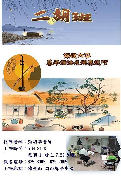2006岡山二胡班.jpg
