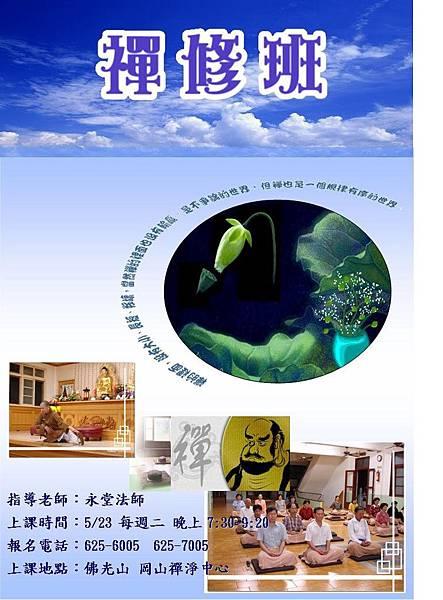 2006岡山禪修.jpg