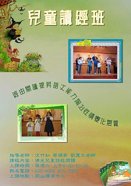 2007兒童讀經.jpg