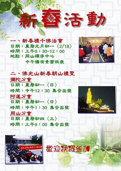 2007岡山新春活動.jpg