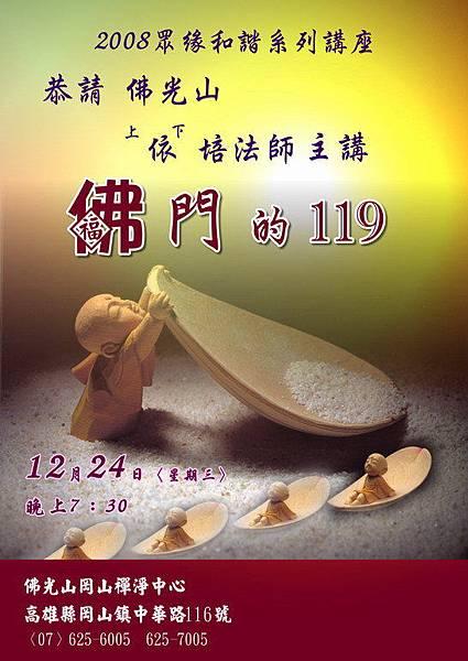 2008佛門119-依培法師.jpg