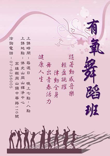 2008岡山有氧舞蹈.jpg