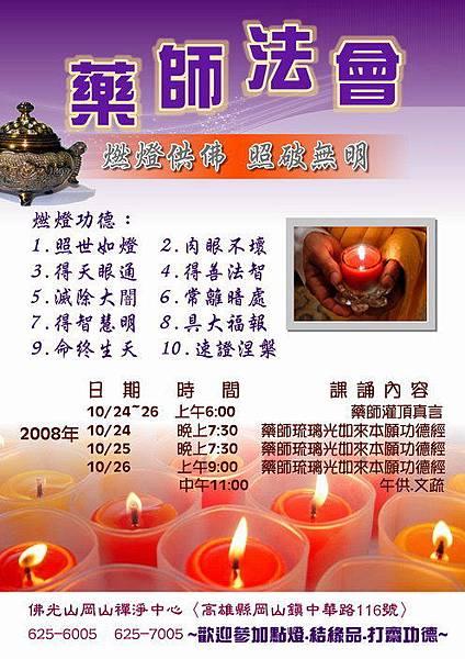 2008岡山藥師法會.jpg