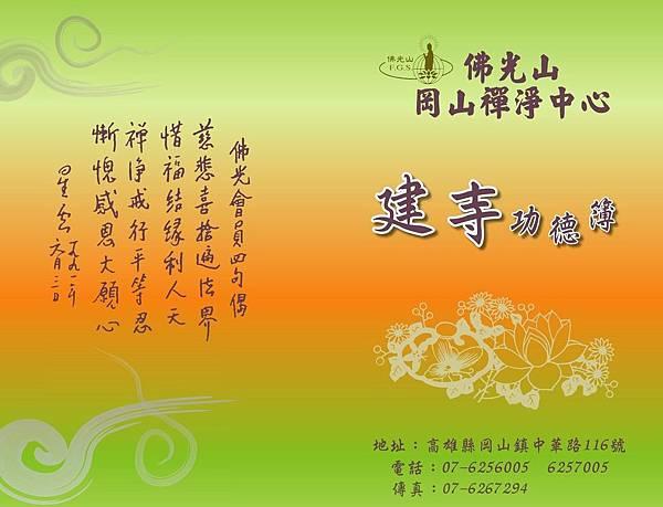 2008建寺功德簿封面.jpg