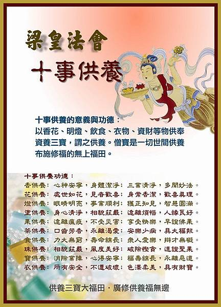 2008梁皇十事供養.jpg