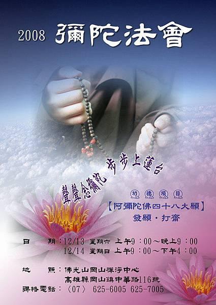 2008彌陀法會.jpg
