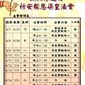 2010鳳山講堂梁皇法會時間表 -3