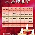 2011鳳山講堂藥師法會時間表