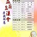 2012日光寺盂蘭盆法會-3.jpg