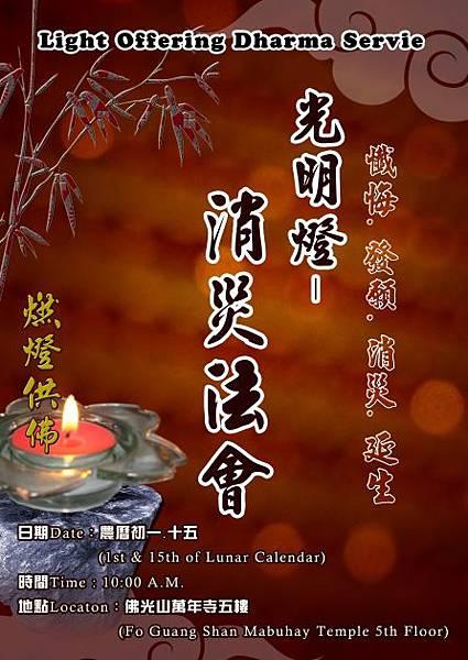 2010萬年寺光明燈消災法會.jpg