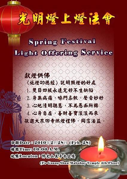 2010萬年寺上燈法會3拷貝.jpg