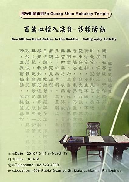 2010萬年寺百萬心經入法身拷貝.jpg
