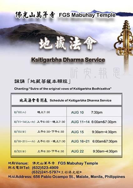 2010萬年寺地藏法會 -1.jpg
