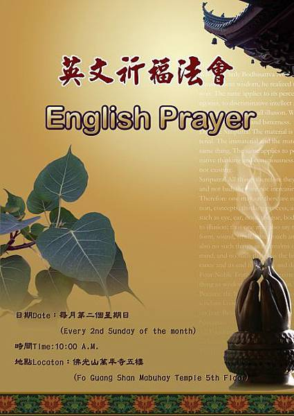 2010萬年寺英文祈福法會拷貝2.jpg