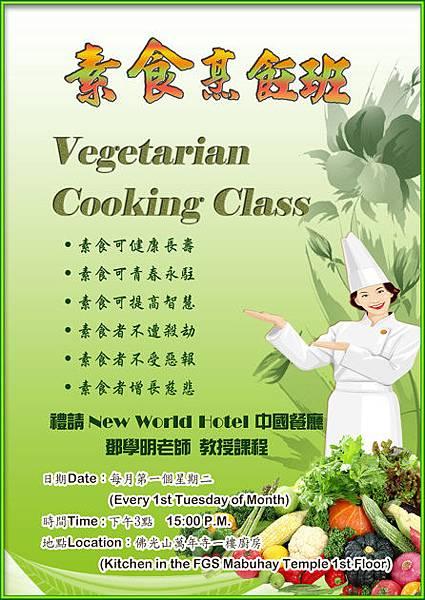 2010萬年寺素食烹飪.jpg