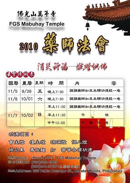 2010萬年寺藥師法會-2.jpg