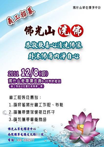 2011草屯禪淨中心洗佛