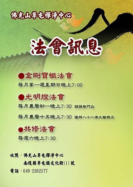 2011草屯法會訊息-1.jpg