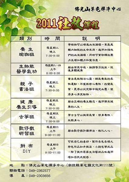 2011草屯社教課程時間表.jpg
