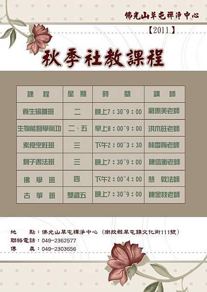 2011草屯禪淨中心秋季社教課程.jpg