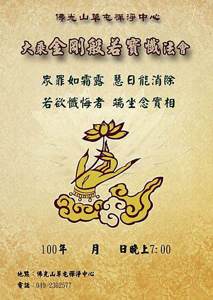 2011草屯禪淨中心金剛寶懺.jpg
