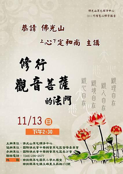 2011草屯禪淨中心心定和尚講座.jpg