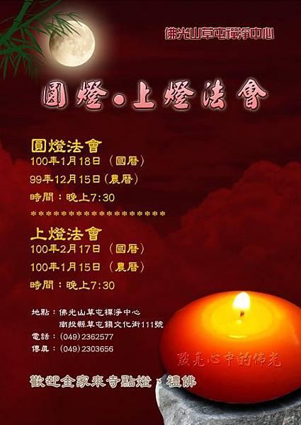 2011圓燈上燈法會.jpg