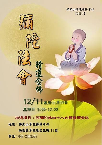 2011草屯禪淨中心彌陀法會時間表-2.jpg